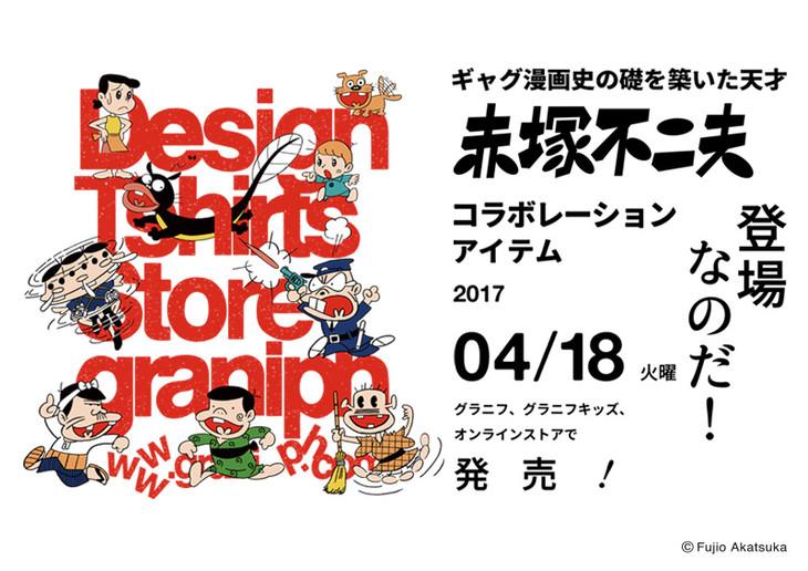 「赤塚不二夫×グラニフ」ビジュアル