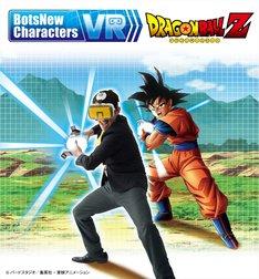 「BotsNew Characters VR DRAGONBALL Z」ビジュアル