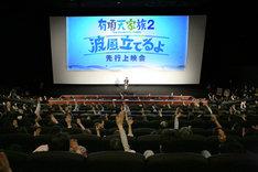 「有頂天家族2『波風立てるよ』先行上映会」の様子。