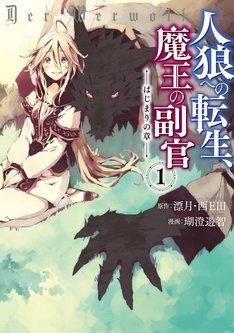 「人狼への転生、魔王の副官 ~はじまりの章~」1巻