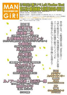 「第五回大阪漫画家大喜利『MAN-GIRI!』」ビジュアル