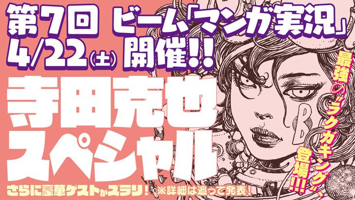 「ビーム マンガ実況!!」第7回バナー