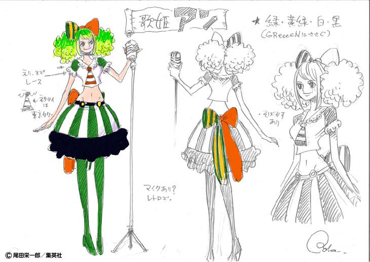 尾田栄一郎による歌姫アンの設定資料。