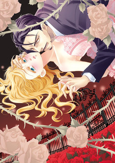「蜜夜の薔薇にくちづけを」のイラスト。