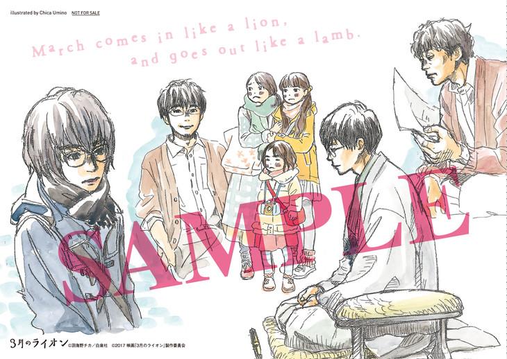 「原作・羽海野チカが描いた映画の名シーン イラストポストカード」のサンプル。