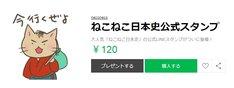 LINEスタンプ「ねこねこ日本史公式スタンプ」