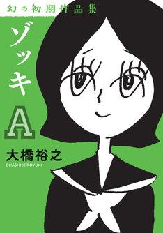 「ゾッキA 大橋裕之 幻の初期作品集」