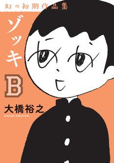 「ゾッキB 大橋裕之 幻の初期作品集」