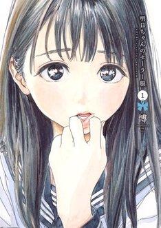 「明日ちゃんのセーラー服」1巻