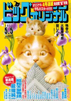 ビッグコミックオリジナル9号