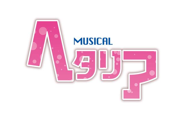 ミュージカル「ヘタリア」のロゴ。
