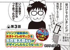 「すすめ!ジャンプへっぽこ探検隊!」第3話より。(c)サクライタケシ/集英社