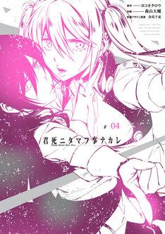 「君死ニタマフ事ナカレ」4巻 (c)Yoko Taro/SQUARE ENIX (c)Daisuke Moriyama/SQUARE ENIX