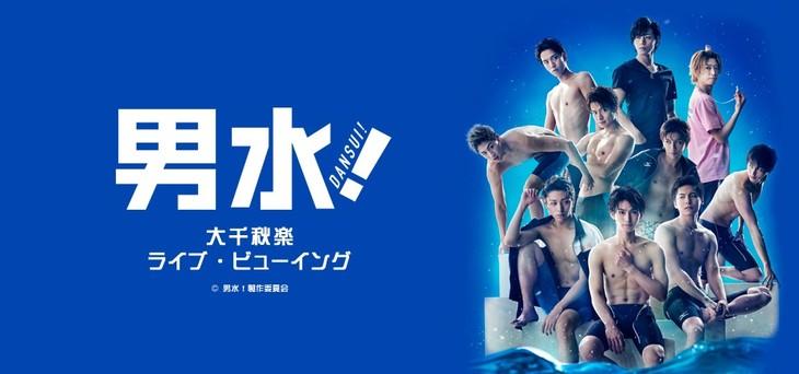 舞台「男水!」ライブビューイングのビジュアル。