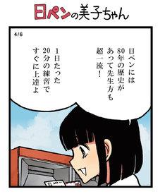 東京メトロの駅に登場する「日ペンの美子ちゃん」の1コマ。