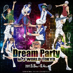 「新テニスの王子様 Dream Party in J-WORLD TOKYO」のビジュアル。(c)許斐 剛/集英社・NAS・新テニスの王子様プロジェクト
