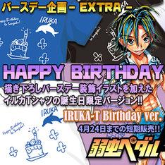 「『弱虫ペダル』IRUKA-T Birthday ver.」