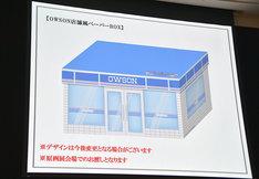 「OWSON店舗風ペーパー収納BOX」