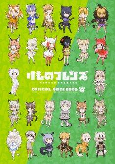 本日4月24日に発売された「けものフレンズ」Blu-ray付きの公式ガイドブック2巻。