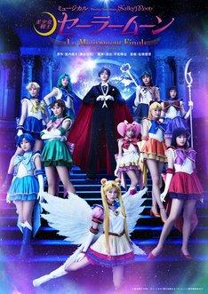 「ミュージカル『美少女戦士セーラームーン』-Le Mouvement Final-(ル ムヴマン フィナール)」メインビジュアル。