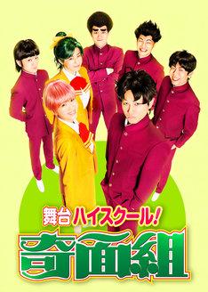 ニュース記事ランキング1位より、舞台「ハイスクール!奇面組」第1弾ビジュアル。(c)新沢基栄 / ADKアーツ