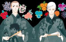 「『昭和元禄落語心中 -助六再び篇-』のBlu-ray / DVD BOX」のジャケットイラスト。