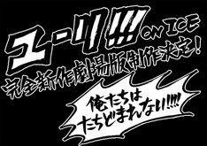 ニュース記事ランキング2位より、「ユーリ!!! on ICE」劇場版 制作決定告知ビジュアル。(c)はせつ町民会/ユーリ!!! on ICE 製作委員会