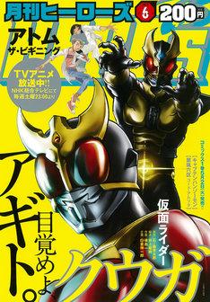 本日5月1日に発売された月刊ヒーローズ6月号。