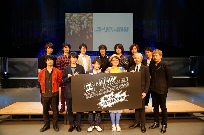 「ユーリ!!! on STAGE」に登壇した久保ミツロウ(前列左から4人目)とキャストたち。