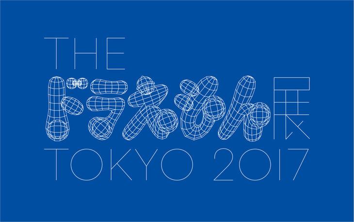 「THEドラえもん展TOKYO 2017」ロゴ