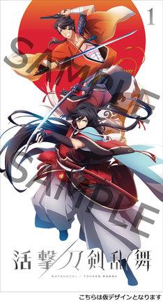 「活撃 刀剣乱舞」Blu-ray / DVD1巻ジャケットデザイン。