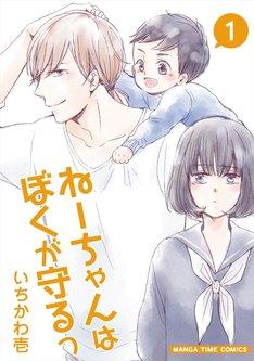 「ねーちゃんはぼくが守るっ」1巻。最終2巻は2018年2月7日に発売予定。