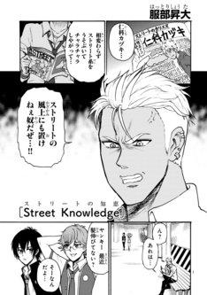 服部昇大「ストリートの知恵」