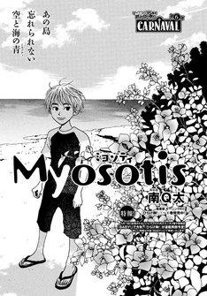 南Q太「Myosotis」の扉ページ。(c)南Q太/講談社