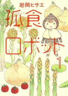 「孤食ロボット」1巻