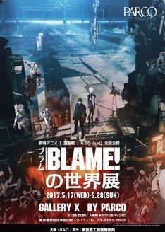 「『BLAME!』の世界展」ビジュアル。