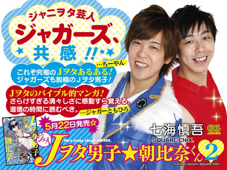 「Jヲタ男子☆朝比奈くん」2巻のPOP。