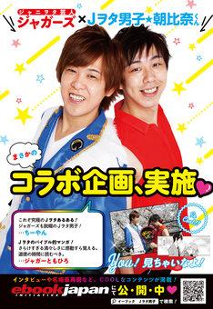 「Jヲタ男子☆朝比奈くん」2巻のポスター。