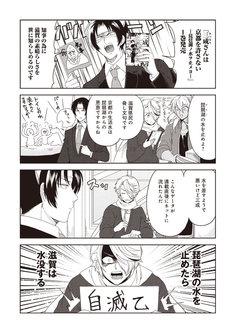 「三成さんは京都を許さない ―琵琶湖ノ水ヲ止メヨ―」1巻発売記念マンガ