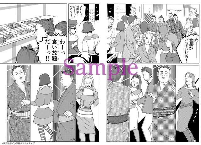 「両国花錦闘士」1巻「東の横綱編」より。