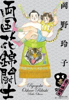 「両国花錦闘士」1巻「東の横綱編」