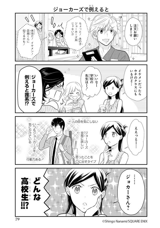 「Jヲタ男子☆朝比奈くん」より。