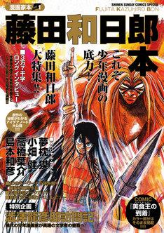「漫画家本」の第1弾となる「藤田和日郎本」。