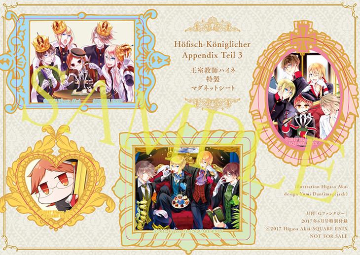 月刊Gファンタジー6月号に付属している「王室教師ハイネ」のマグネットシート。(c)Higasa Akai/SQUARE ENIX