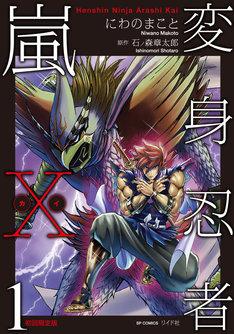 「変身忍者嵐X」1巻