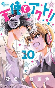 「天使とアクト!!」10巻