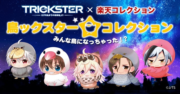 「TRICKSTER コレクション」キービジュアル