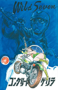 「ワイルド7 1970-71 コンクリート・ゲリラ [生原稿ver.]」イメージ