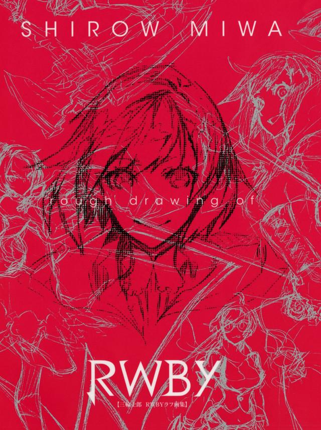 「RWBY」のラフ画集。