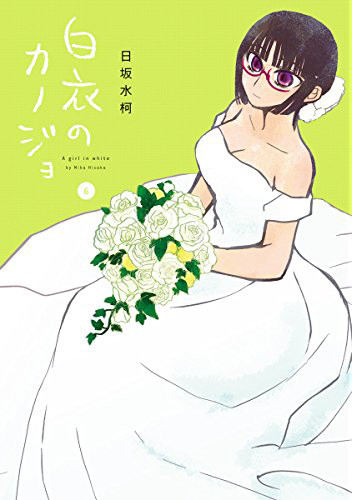 「白衣のカノジョ」6巻
